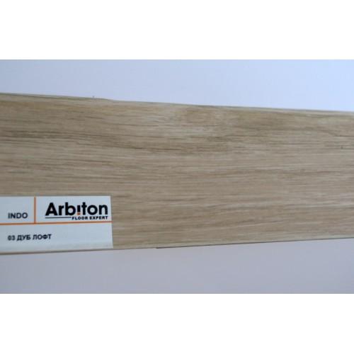 Плінтус Arbiton INDO Дуб лофт (3-indo)